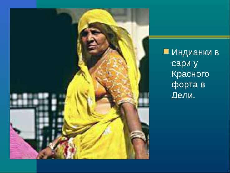 Индианки в сари у Красного форта в Дели.