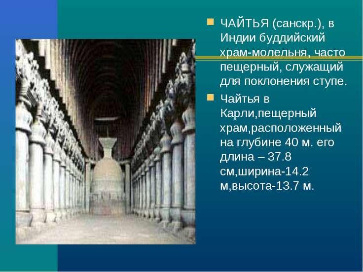 ЧАЙТЬЯ (санскр.), в Индии буддийский храм-молельня, часто пещерный, служащий ...