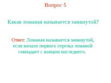 Вопрос 5 Какая ломаная называется замкнутой? Ответ: Ломаная называется замкну...