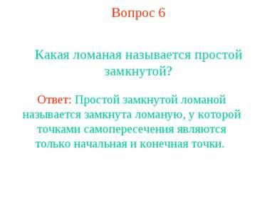 Вопрос 6 Какая ломаная называется простой замкнутой? Ответ: Простой замкнутой...