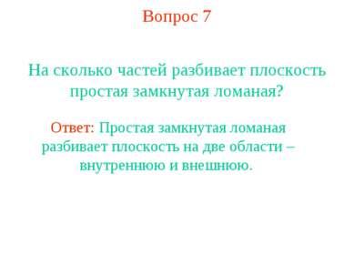 Вопрос 7 На сколько частей разбивает плоскость простая замкнутая ломаная? Отв...