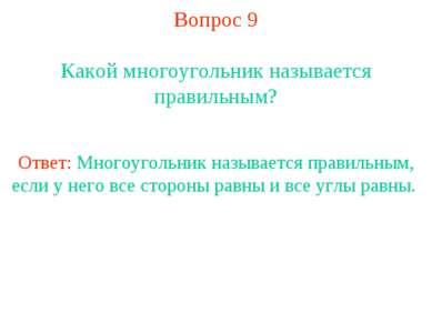Вопрос 9 Какой многоугольник называется правильным? Ответ: Многоугольник назы...