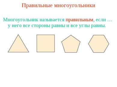 Правильные многоугольники у него все стороны равны и все углы равны. Многоуго...