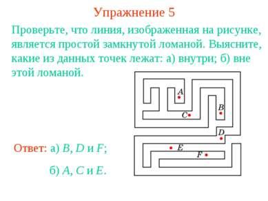 Упражнение 5 Проверьте, что линия, изображенная на рисунке, является простой ...