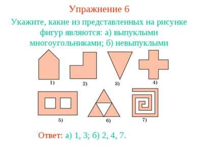 Упражнение 6 Укажите, какие из представленных на рисунке фигур являются: а) в...