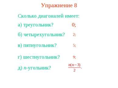 Упражнение 8 Сколько диагоналей имеет: а) треугольник? 0; б) четырехугольник?...