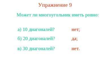 Упражнение 9 Может ли многоугольник иметь ровно: а) 10 диагоналей? нет; б) 20...
