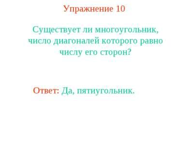 Упражнение 10 Существует ли многоугольник, число диагоналей которого равно чи...