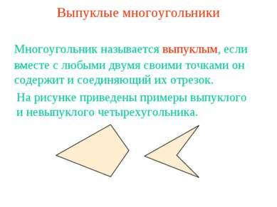 Выпуклые многоугольники вместе с любыми двумя своими точками он содержит и со...