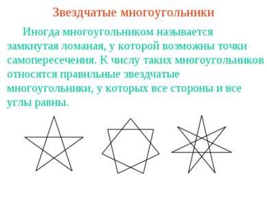 Звездчатые многоугольники Иногда многоугольником называется замкнутая ломаная...