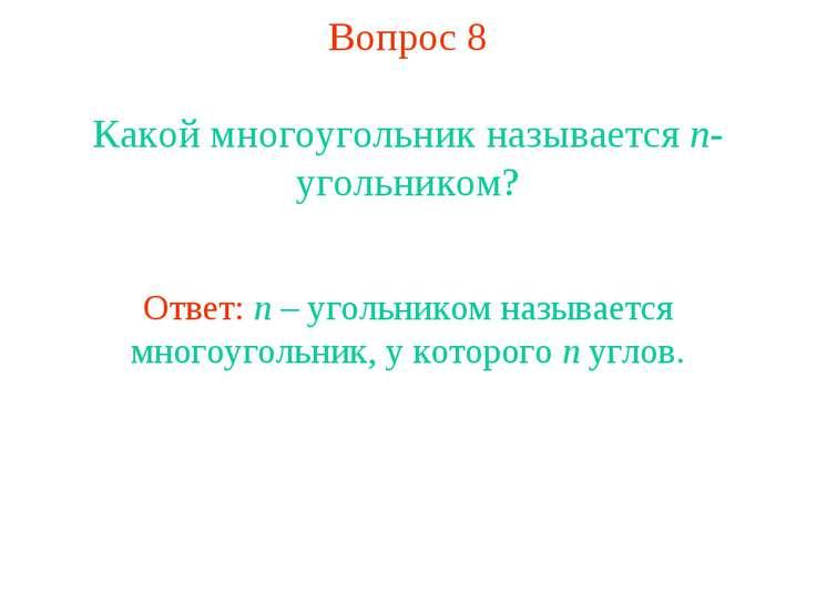 Вопрос 8 Какой многоугольник называется n-угольником? Ответ: n – угольником н...