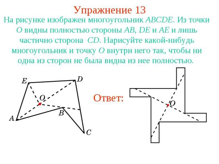 Упражнение 13 На рисунке изображен многоугольник ABCDE. Из точки O видны полн...
