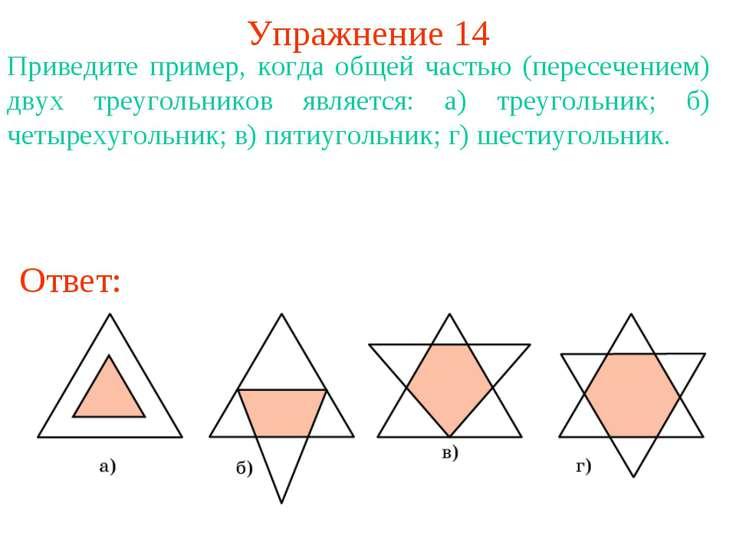 Упражнение 14 Приведите пример, когда общей частью (пересечением) двух треуго...
