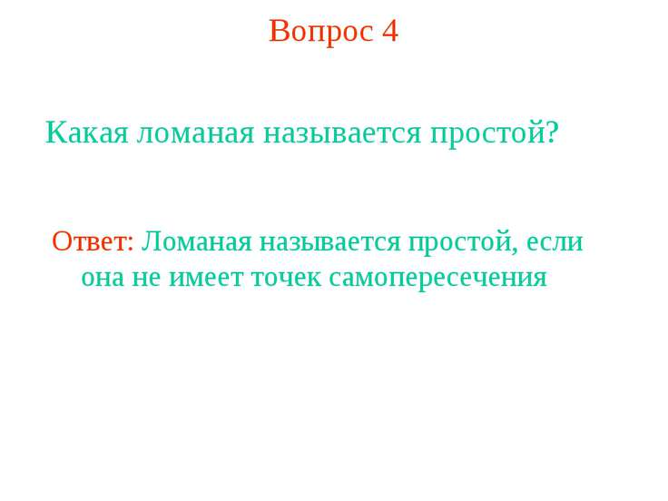 Вопрос 4 Какая ломаная называется простой? Ответ: Ломаная называется простой,...