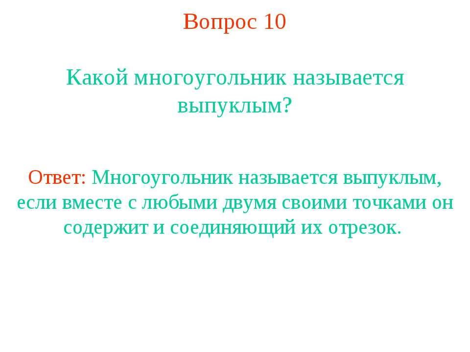 Вопрос 10 Какой многоугольник называется выпуклым? Ответ: Многоугольник назыв...