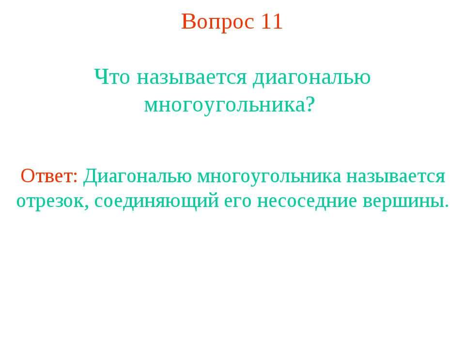 Вопрос 11 Что называется диагональю многоугольника? Ответ: Диагональю многоуг...