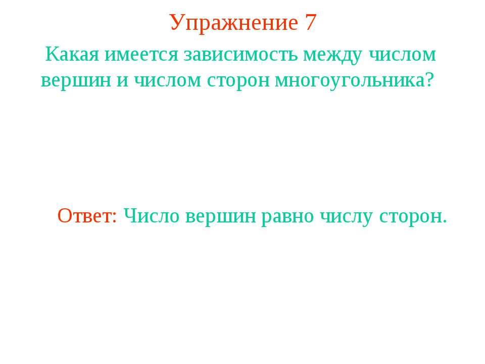 Упражнение 7 Какая имеется зависимость между числом вершин и числом сторон мн...