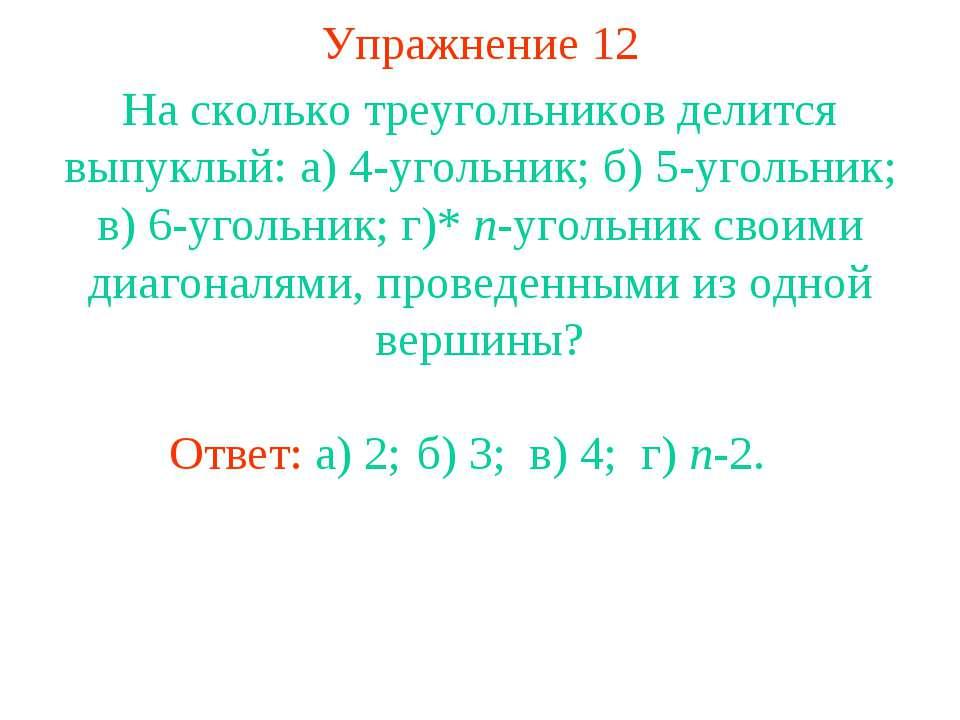 Упражнение 12 На сколько треугольников делится выпуклый: а) 4-угольник; б) 5-...