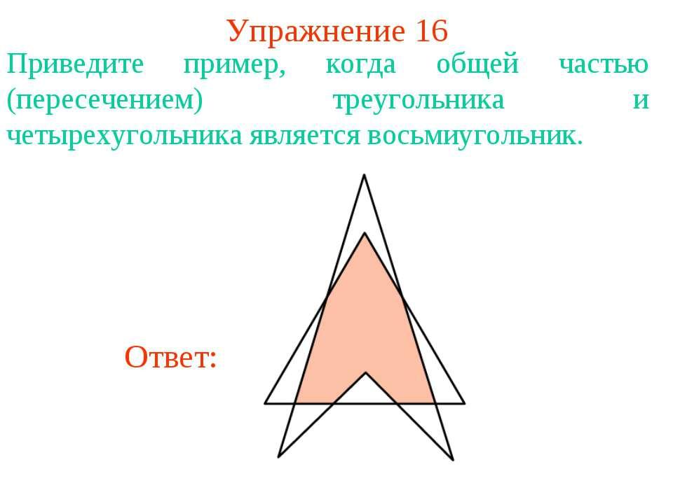 Упражнение 16 Приведите пример, когда общей частью (пересечением) треугольник...