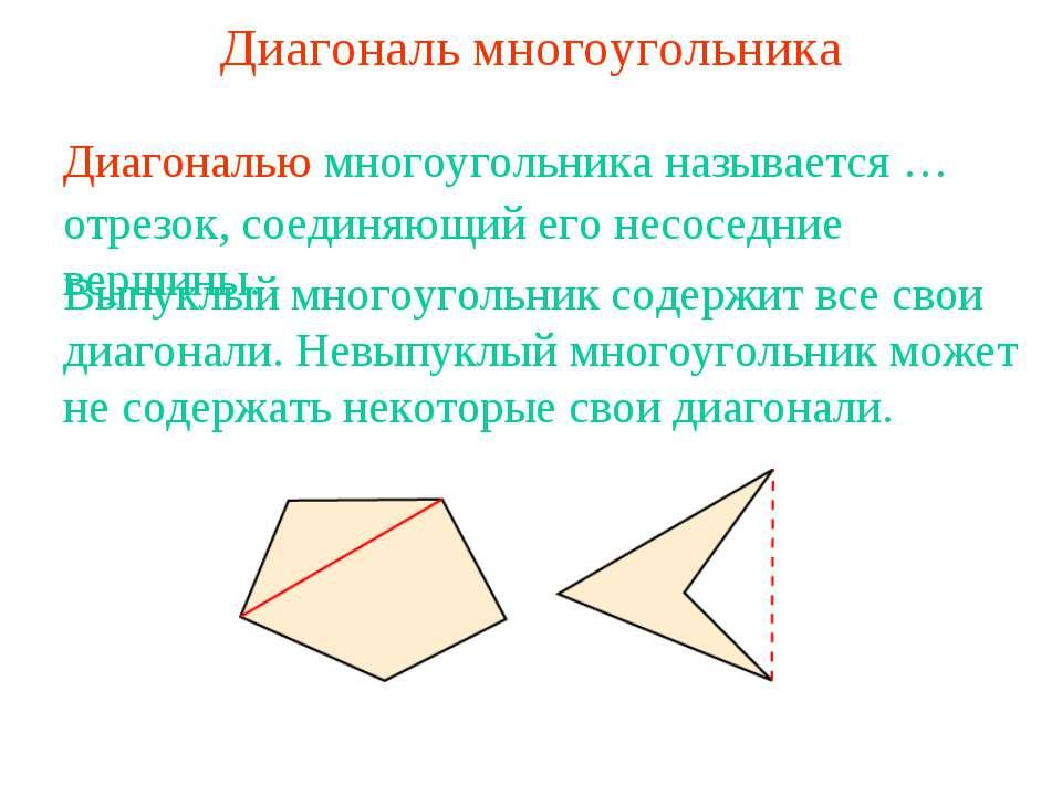 Диагональ многоугольника отрезок, соединяющий его несоседние вершины. Диагона...