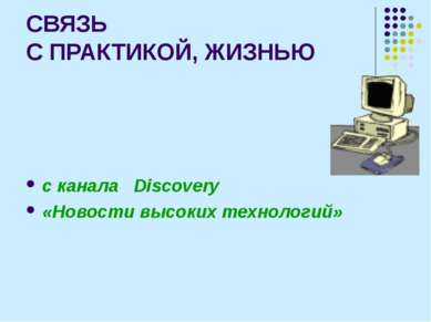 СВЯЗЬ С ПРАКТИКОЙ, ЖИЗНЬЮ с канала Discovery «Новости высоких технологий»
