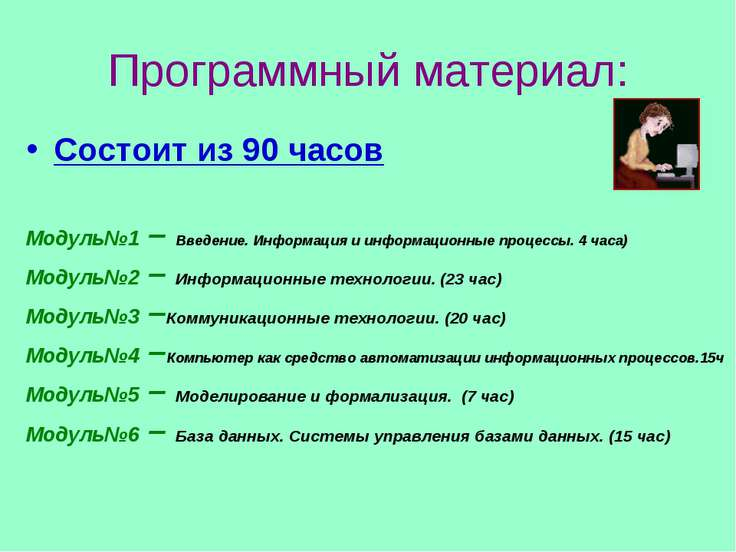 Программный материал: Состоит из 90 часов Модуль№1 – Введение. Информация и и...