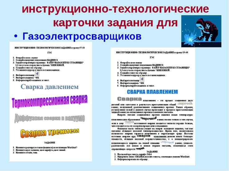инструкционно-технологические карточки задания для Газоэлектросварщиков
