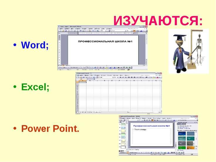 ИЗУЧАЮТСЯ: Word; Excel; Power Point.