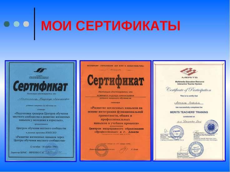 МОИ СЕРТИФИКАТЫ