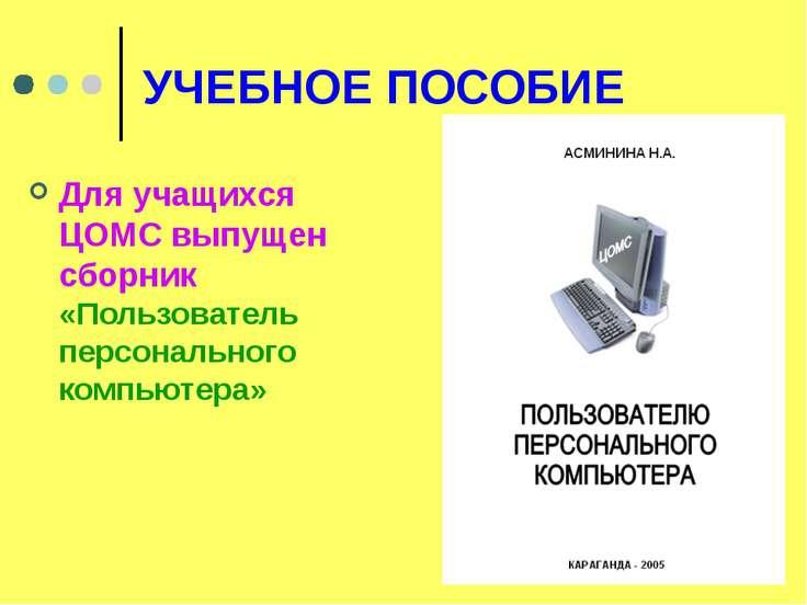УЧЕБНОЕ ПОСОБИЕ Для учащихся ЦОМС выпущен сборник «Пользователь персонального...
