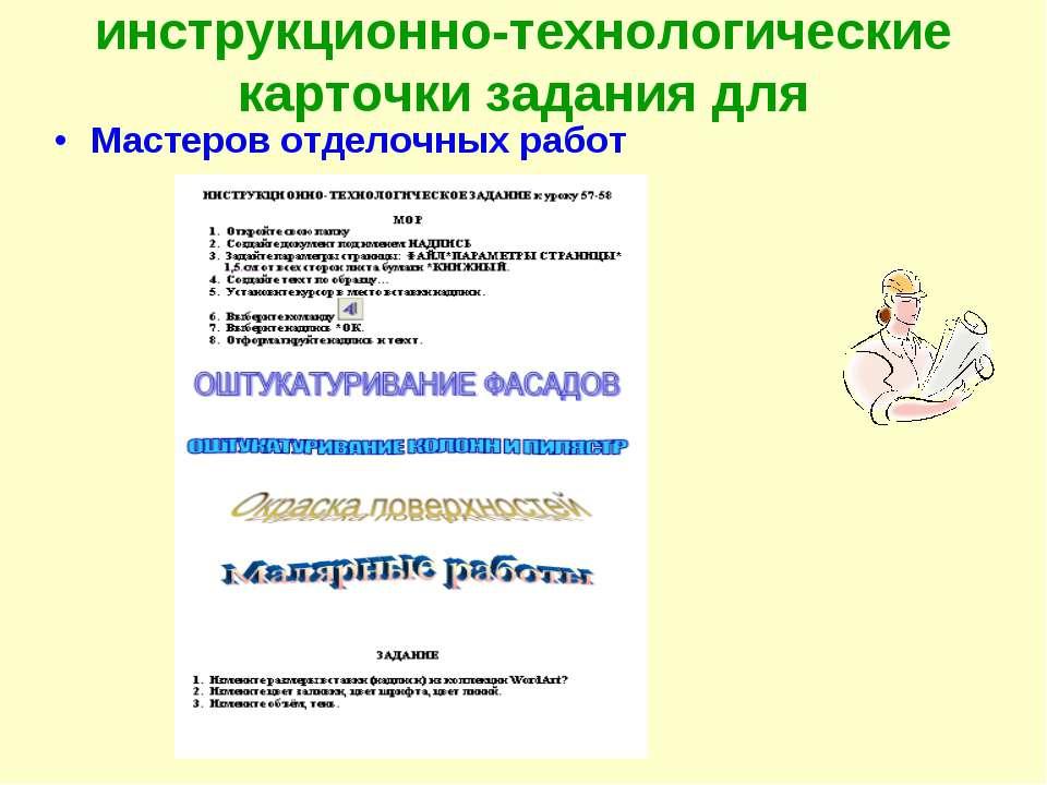 Мастеров отделочных работ инструкционно-технологические карточки задания для