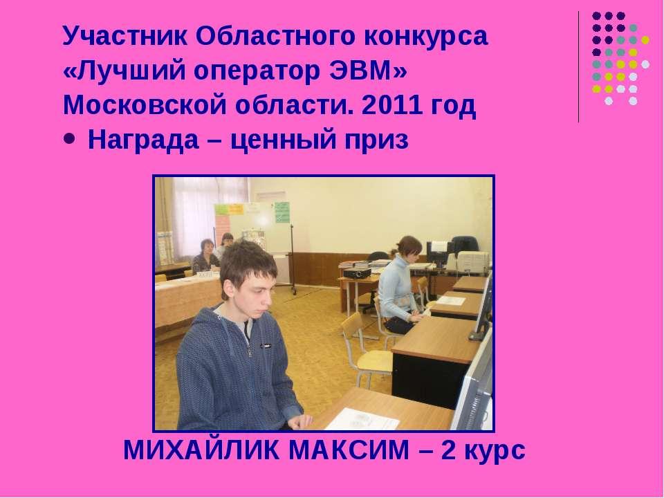 Участник Областного конкурса «Лучший оператор ЭВМ» Московской области. 2011 г...
