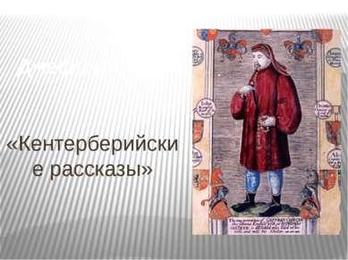Джеффри Чосер «Кентерберийские рассказы»