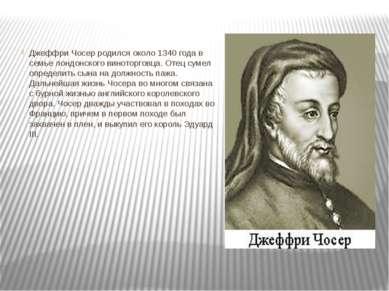 Джеффри Чосер родился около 1340 года в семье лондонского виноторговца. Отец ...