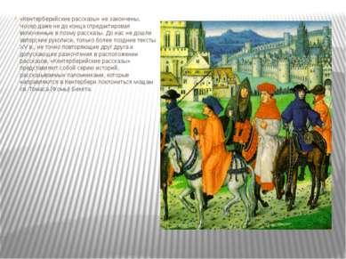 «Кентерберийские рассказы» не закончены, Чосер даже не до конца отредактирова...