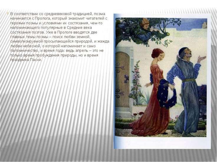 В соответствии со средневековой традицией, поэма начинается с Пролога, которы...