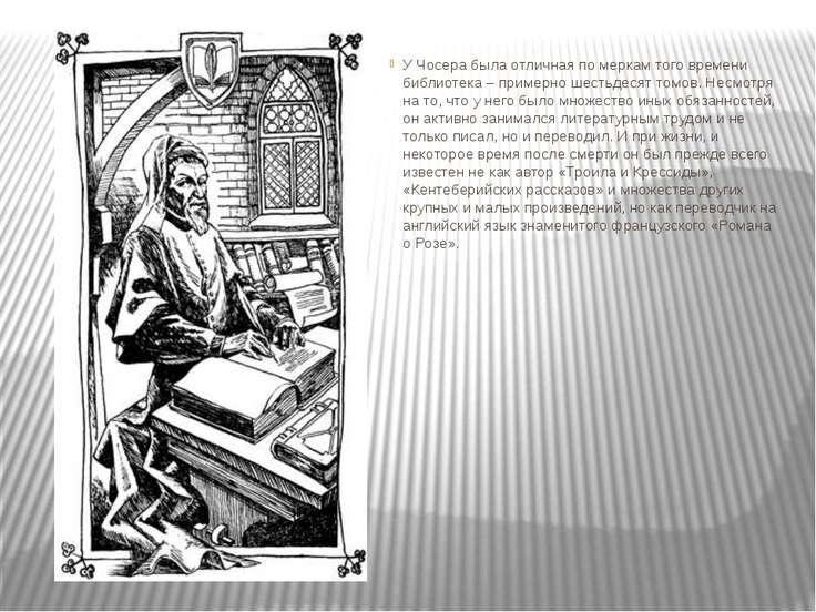 У Чосера была отличная по меркам того времени библиотека – примерно шестьдеся...