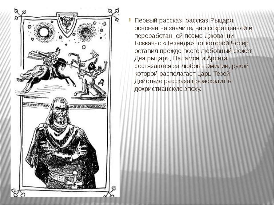 Первый рассказ, рассказ Рыцаря, основан на значительно сокращенной и перерабо...