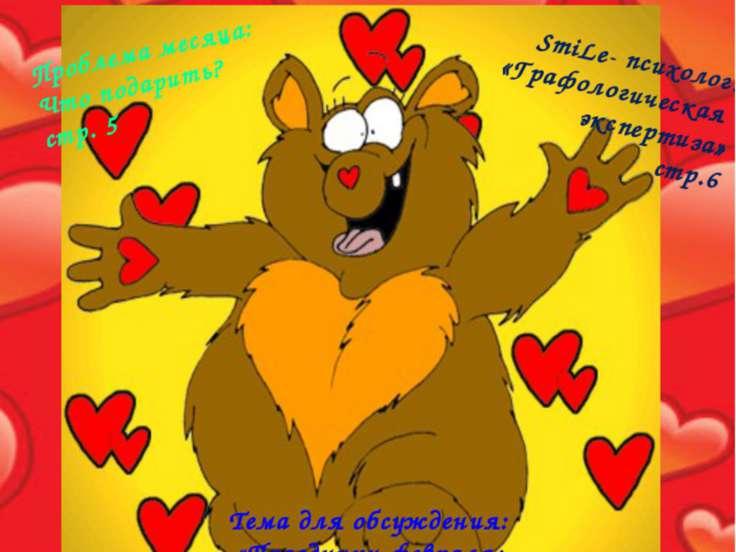 №2 Февраль 2009 год школа № 11 SmiLe- психолог: «Графологическая экспертиза» ...