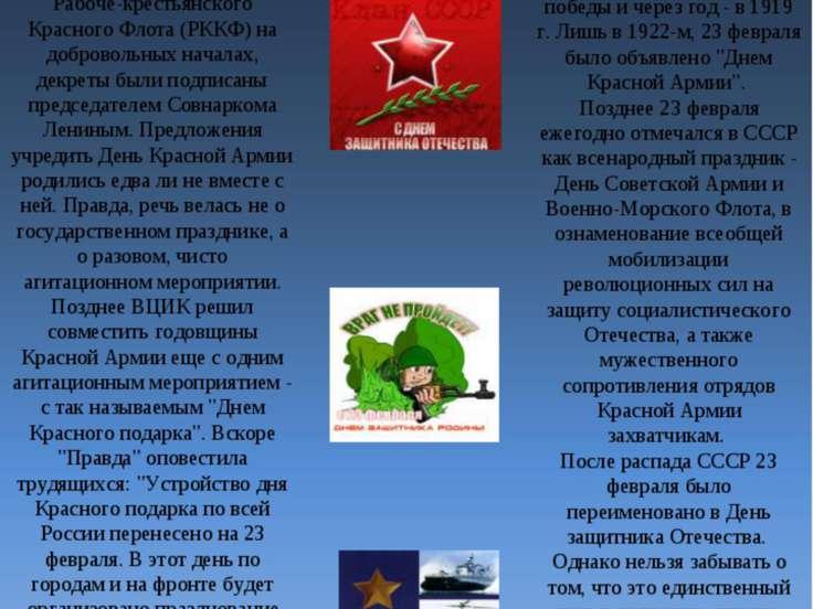 -4- 15(28) января 1918 Совнарком принял декрет о создании Рабоче-крестьянской...