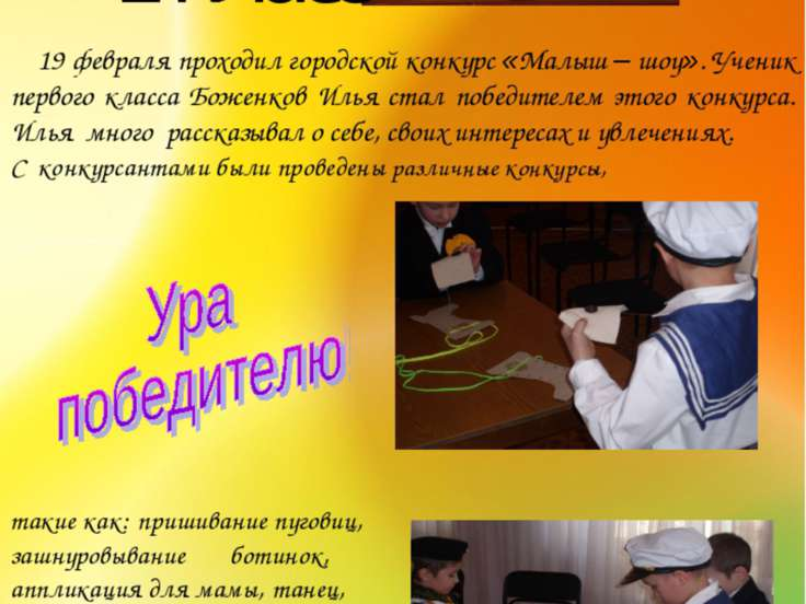 -8- 19 февраля проходил городской конкурс «Малыш – шоу». Ученик первого класс...