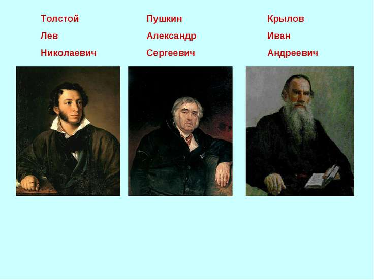 Толстой Лев Николаевич Пушкин Александр Сергеевич Крылов Иван Андреевич