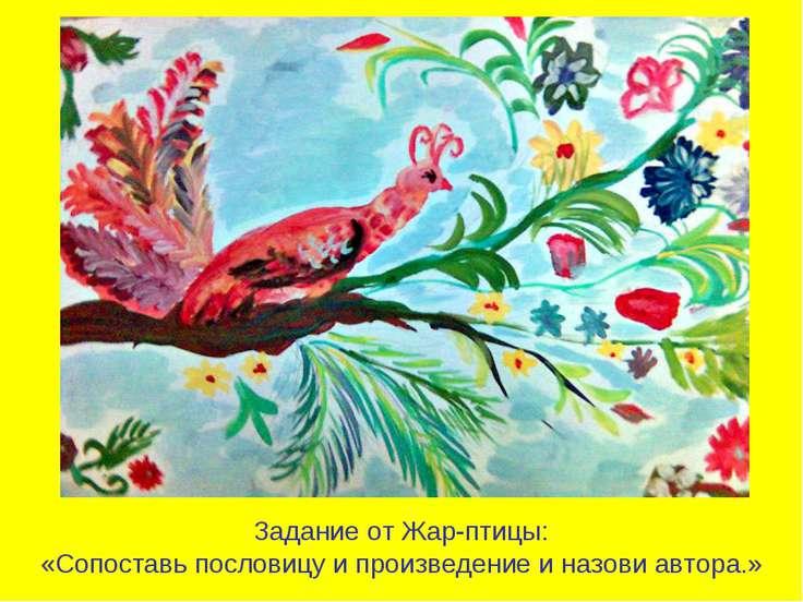Задание от Жар-птицы: «Сопоставь пословицу и произведение и назови автора.»