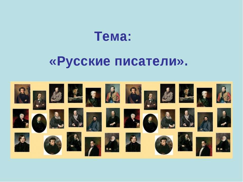 Тема: «Русские писатели».