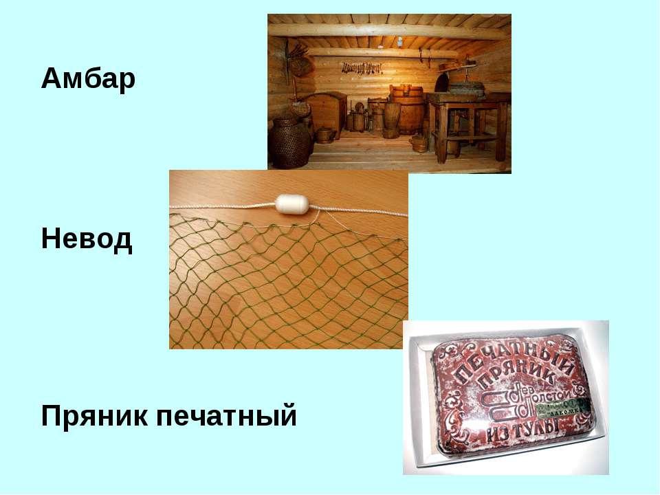 Амбар Невод Пряник печатный