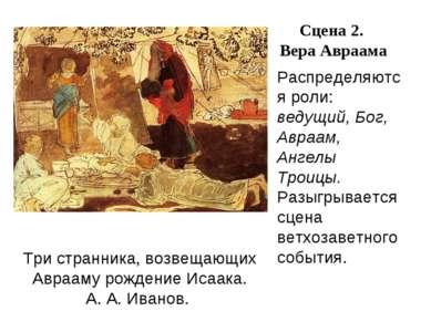 Сцена 2. Вера Авраама Распределяются роли: ведущий, Бог, Авраам, Ангелы Троиц...