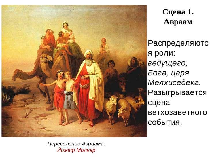Переселение Авраама. Йожеф Молнар Сцена 1. Авраам Распределяются роли: ведуще...