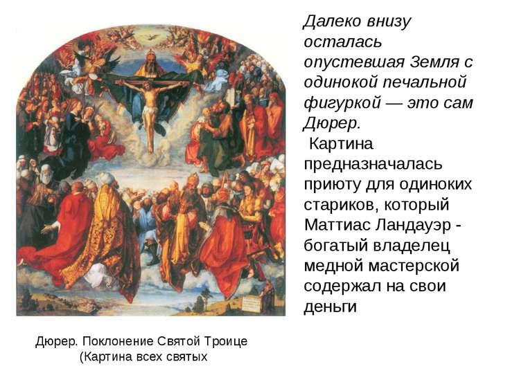 Дюрер. Поклонение Святой Троице (Картинa всех святых Далеко внизу осталась оп...