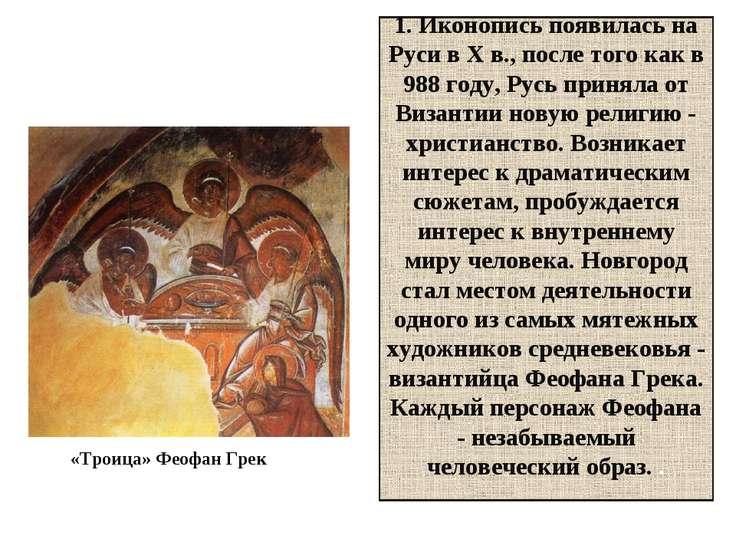 1. Иконопись появилась на Руси в X в., после того как в 988 году, Русь принял...