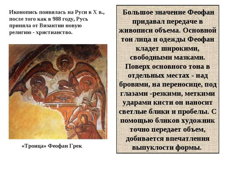 Большое значение Феофан придавал передаче в живописи объема. Основной тон лиц...
